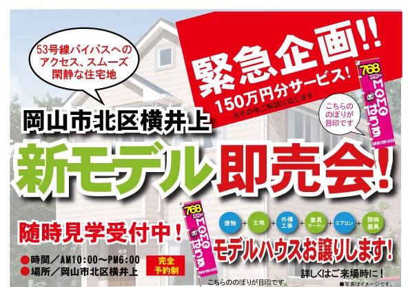 横井上販売会(随時)