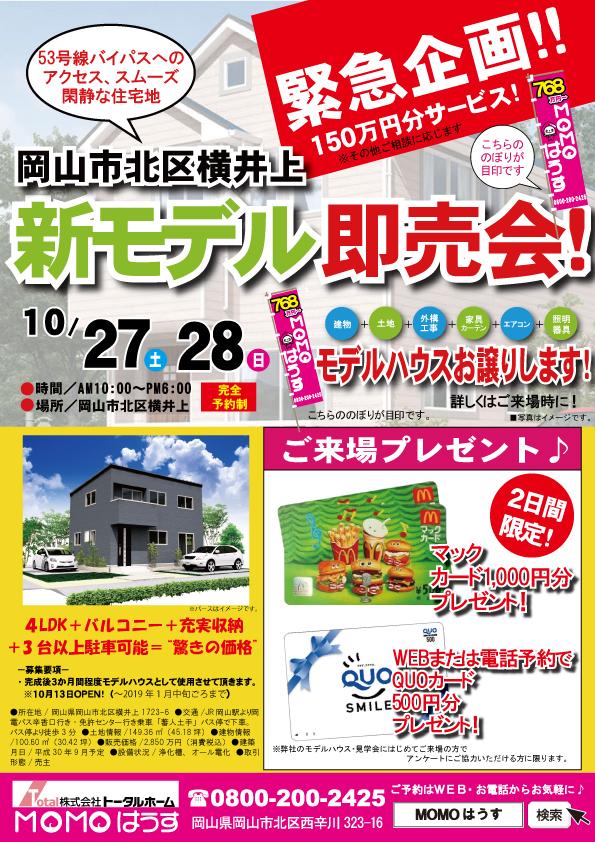 横井上モデルハウス販売会