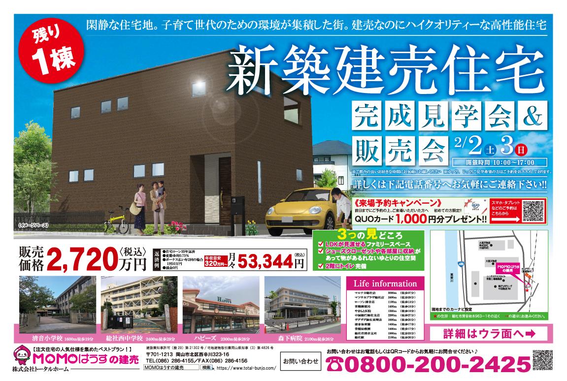 【建売】総社市清音柿木オープン見学会