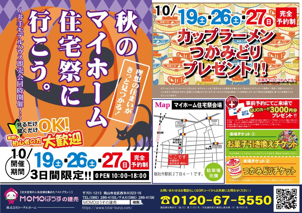 秋のマイホーム住宅祭に行こう。~井出モデルハウス即売会同時開催!~