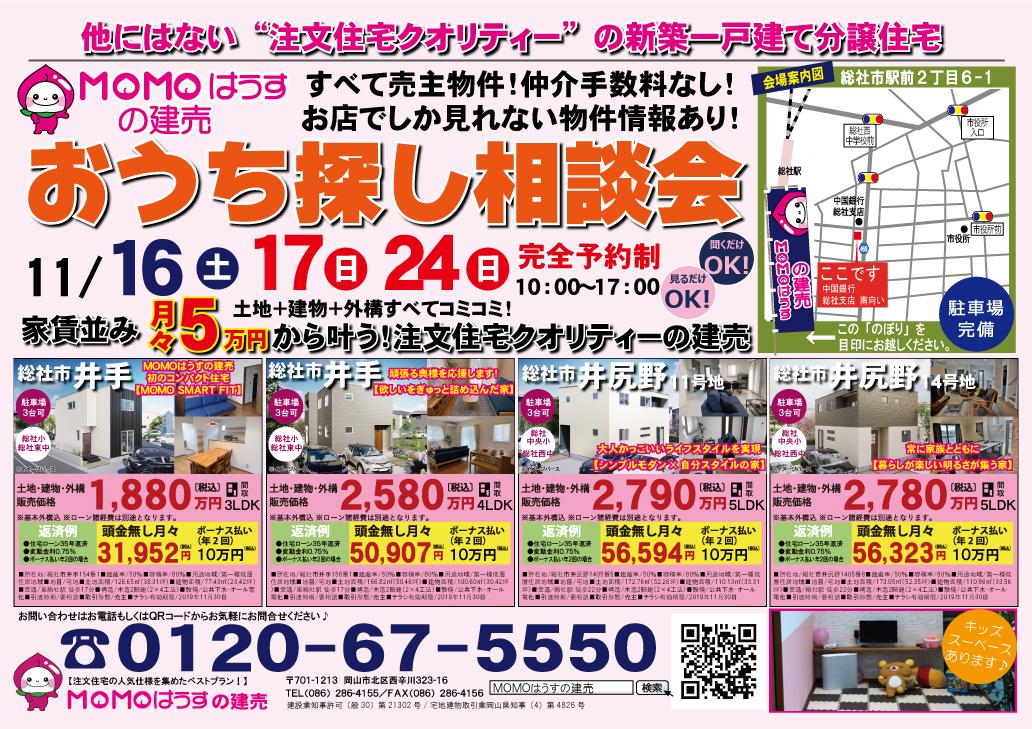 ◆11/16㈯17㈰24㈰ きっと見つかる!おうち探し相談会【WEB事前来場予約受付中】