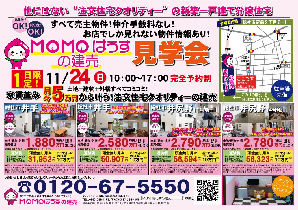 ◆11/24㈰ きっと見つかる!MOMOはうすの建売見学会【WEB事前来場予約受付中】