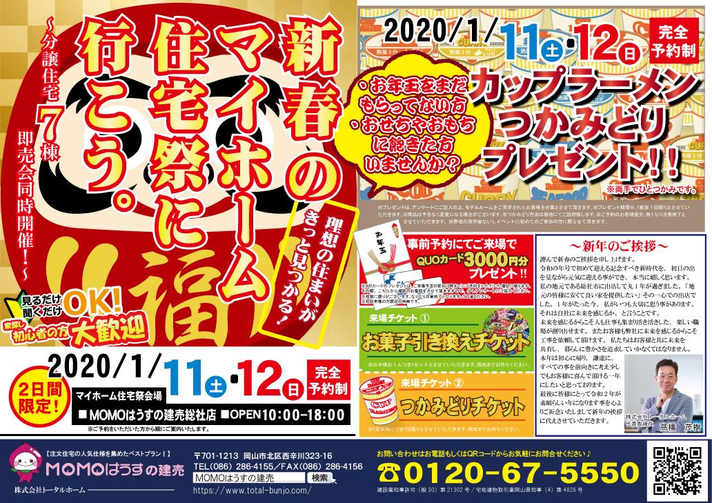 新春のマイホーム住宅祭に行こう。~分譲住宅7棟即売会同時開催!~