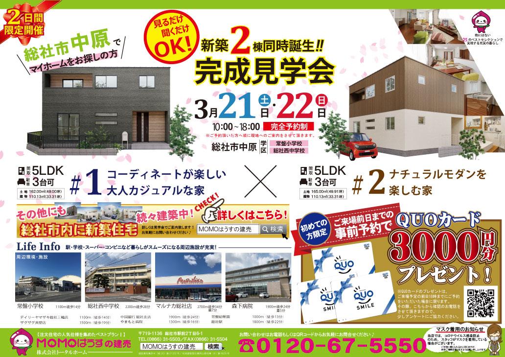 《見るだけOK!》総社市中原 新築2棟同時誕生!!完成見学会開催!