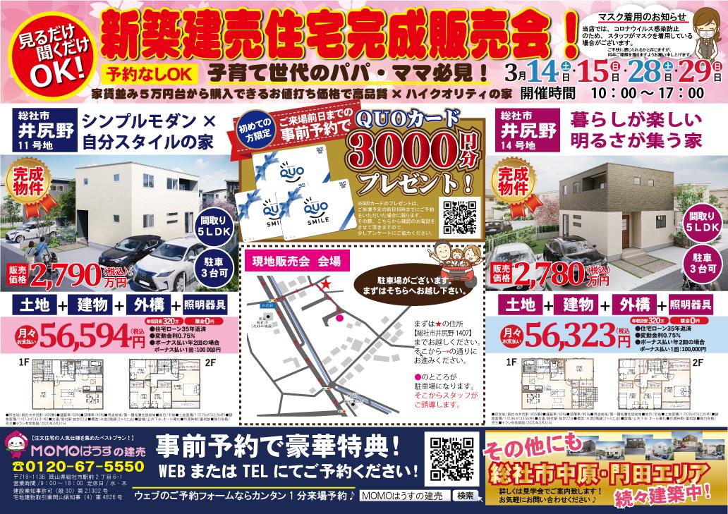 【予約なしOK】新築建売住宅現地販売会!