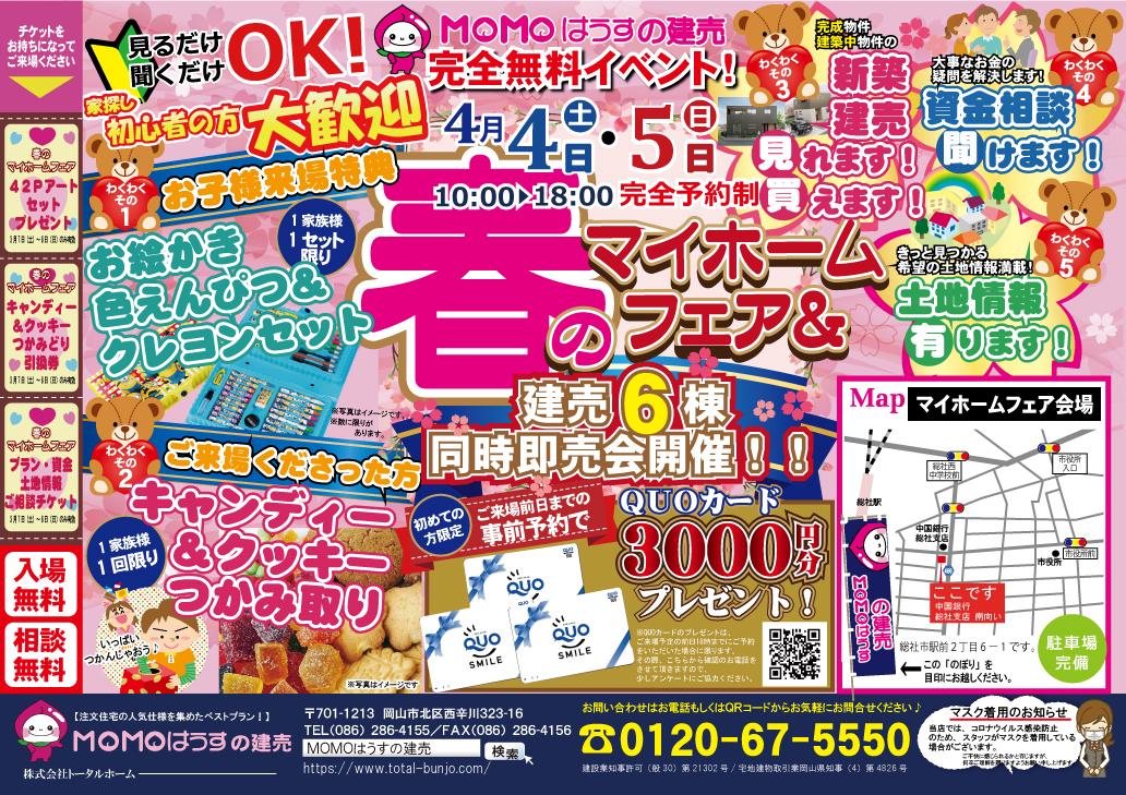 《見るだけOK》春のマイホームフェア&【すぐ住める】6棟同時即売会開催!