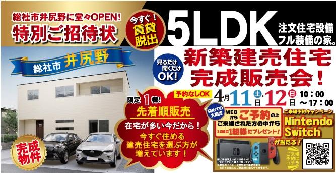 【今すぐ!賃貸脱出】【予約なしOK】5LDKの新築建売住宅現地販売会!
