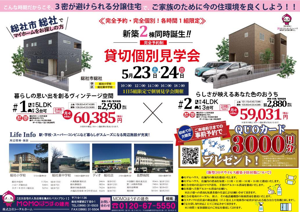 【1日5組様限定】総社市総社 新築2棟同時完成!!貸切個別見学会