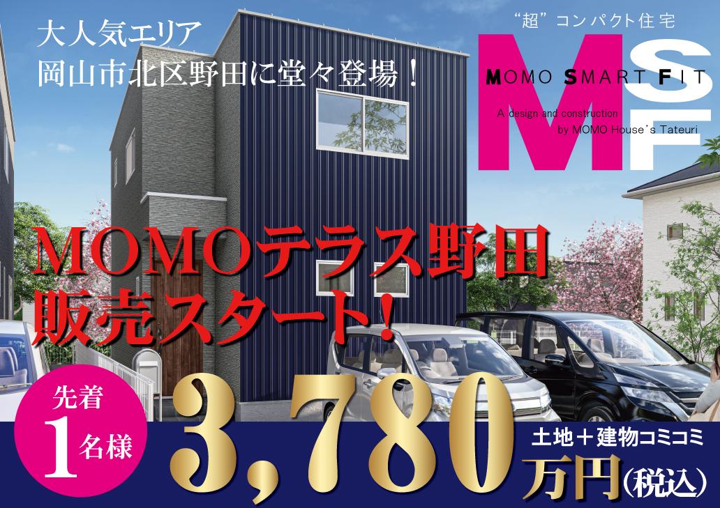 【大人気エリア】岡山市北区野田にMOMOはうすの建売が登場!