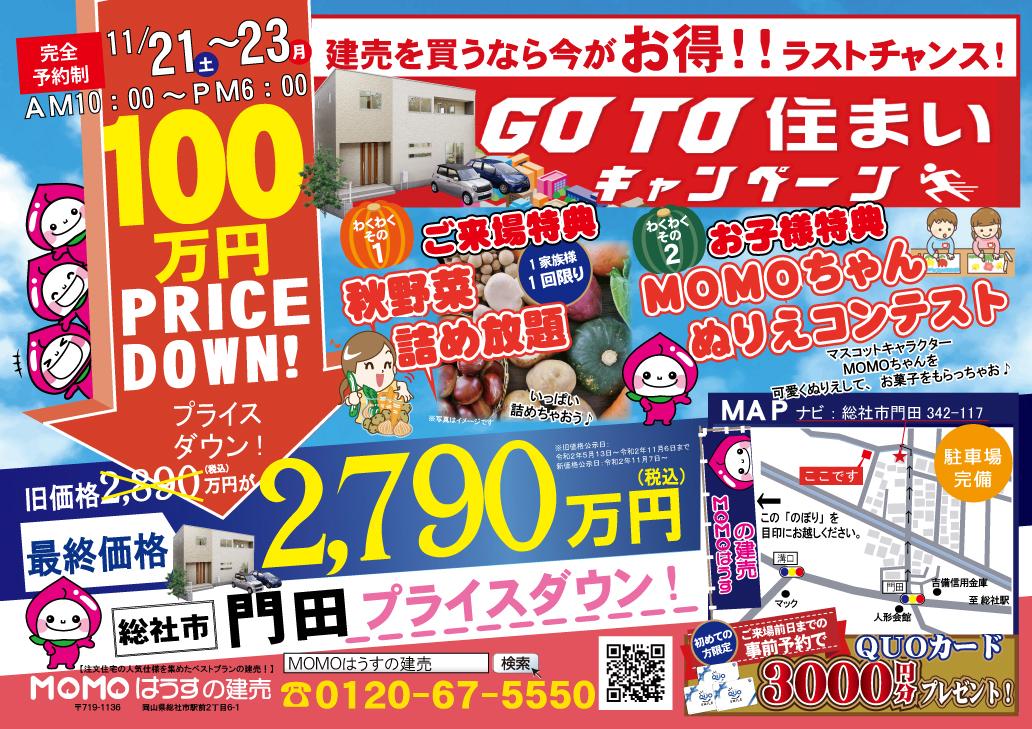 《100万円プライスDOWN!》【今が断然お得!】総社市門田 即売会 開催!!