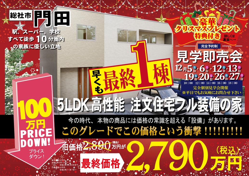 《クリスマスプレゼントキャンペーン》【絶対お得!】総社市門田 即売会 開催!!