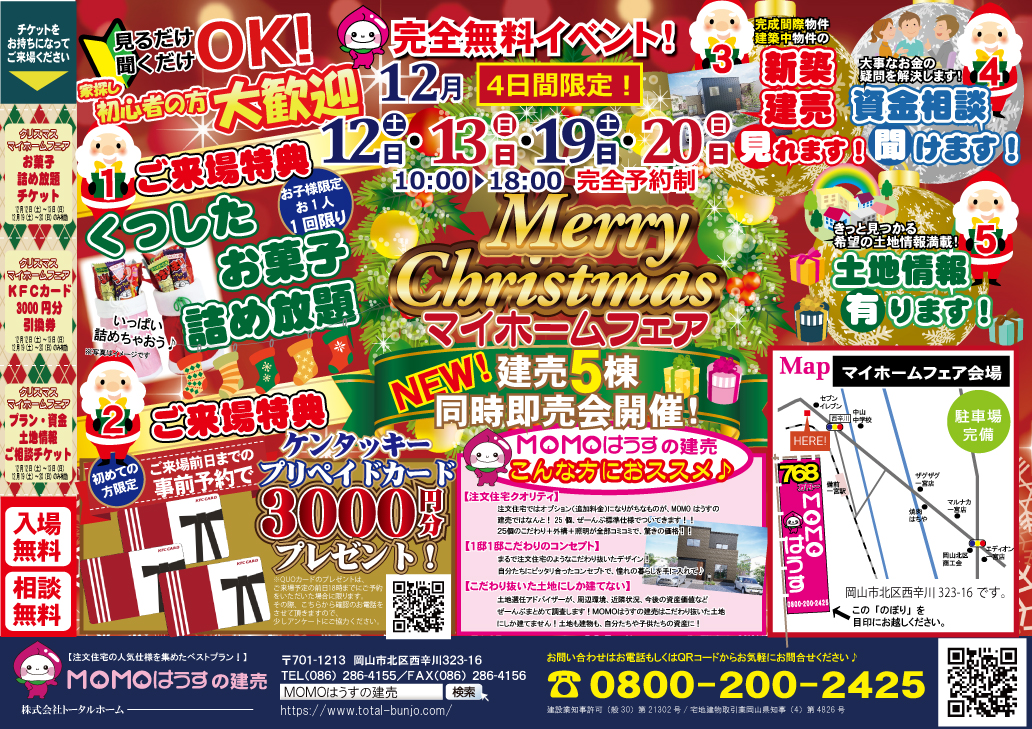 【岡山市】クリスマスマイホームフェア&5棟同時見学即売会開催!《見るだけ・聞くだけOK》