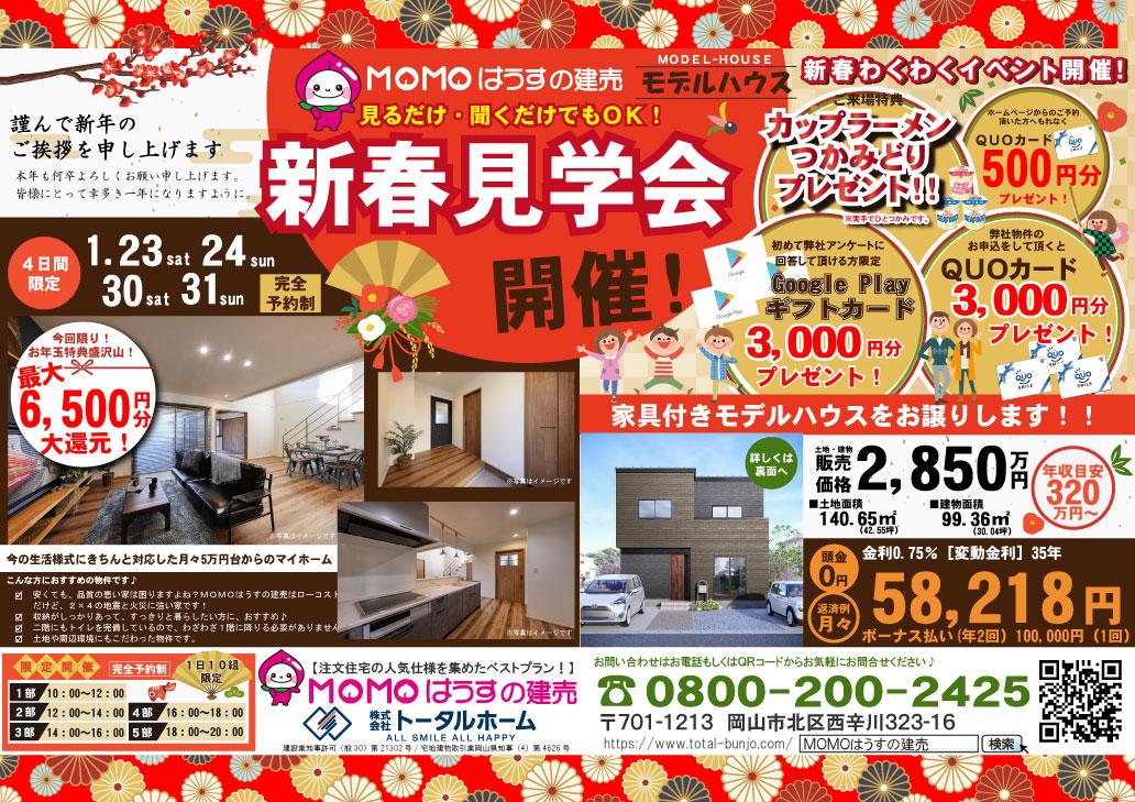 【新春】岡山市北区西辛川 新★モデルハウス 完成見学会開催!