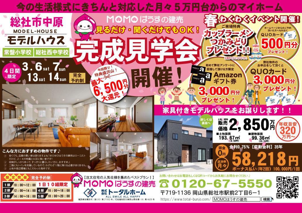 総社市中原 新★モデルハウス 完成見学会開催!