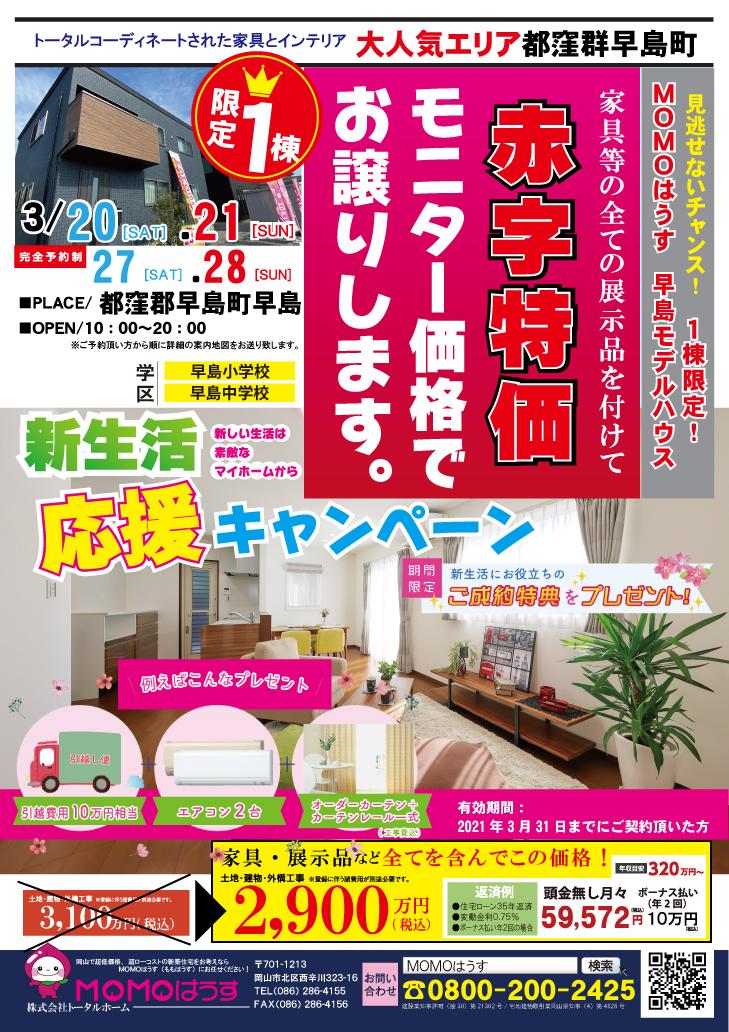 【赤字特価!!】即入居可≫早島町早島建売 最終販売会!