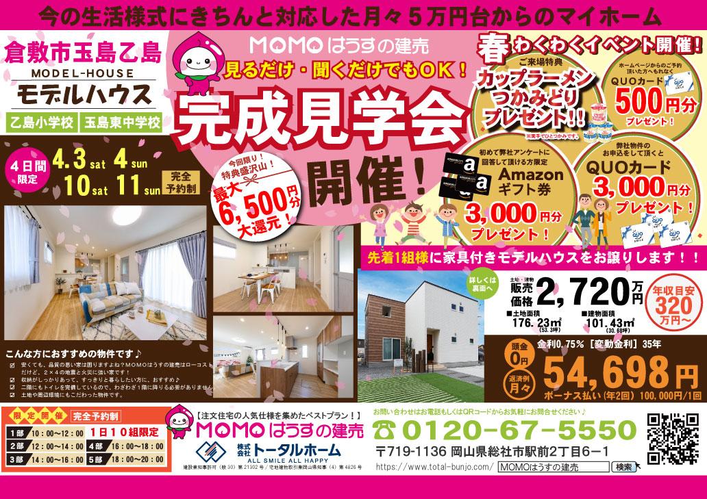 【見るだけ・聞くだけOK】倉敷市玉島モデルハウス 見学&即売会開催!