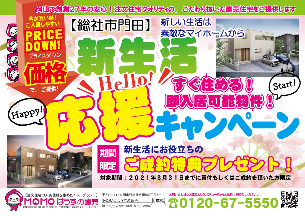 《新生活応援キャンペーン》【絶対お得!】総社市門田 即売会 開催!!