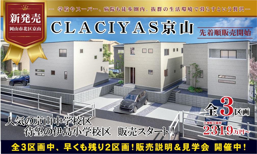 【土地情報】クラシヤス京山 岡山市北区京山 全3区画