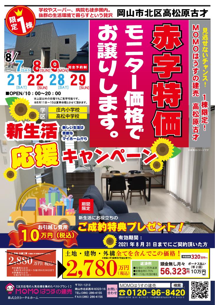 【赤字特価!!】即入居可≫北区高松原古才MOMO建売 最終販売会!
