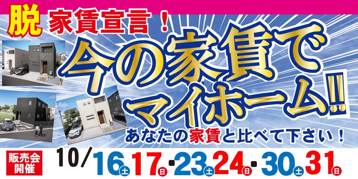 【今すぐ賃貸脱出!】5万円以上の家賃を支払われている方朗報です!