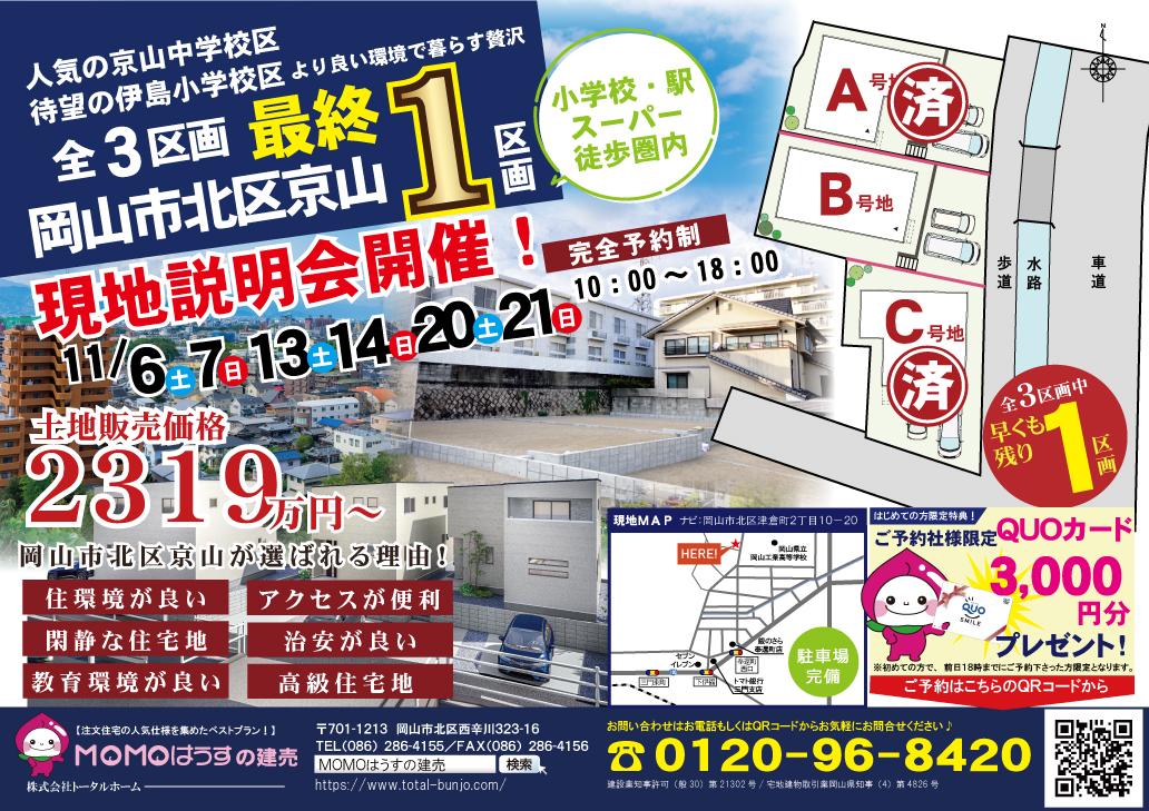 【土地情報】岡山市北区京山 3区中早くも残り1区画!現地説明会実施中!